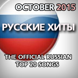 The Official Russian Airplay Top 20. Октябрь 2015.