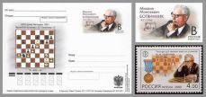 Почтовая открытка и марки с портретом Михаила Ботвинника, Россия