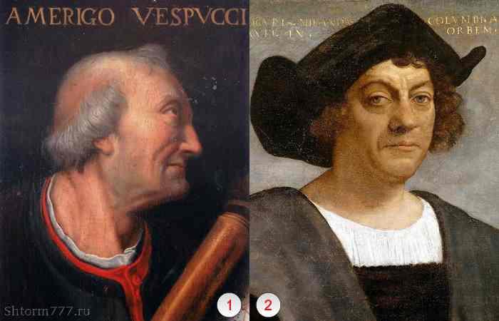 1) Америго Веспуччи; 2) Христофор Колумб.